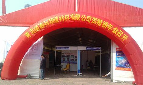 成为中国铸造协会协办单位