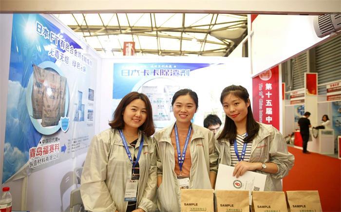 第十五届国际铸造博览会