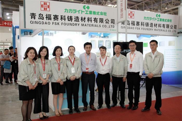 第十六届国际铸造博览会